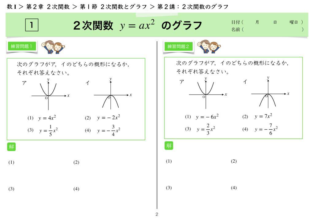 高数I 2−1 第2講m-2のサムネイル