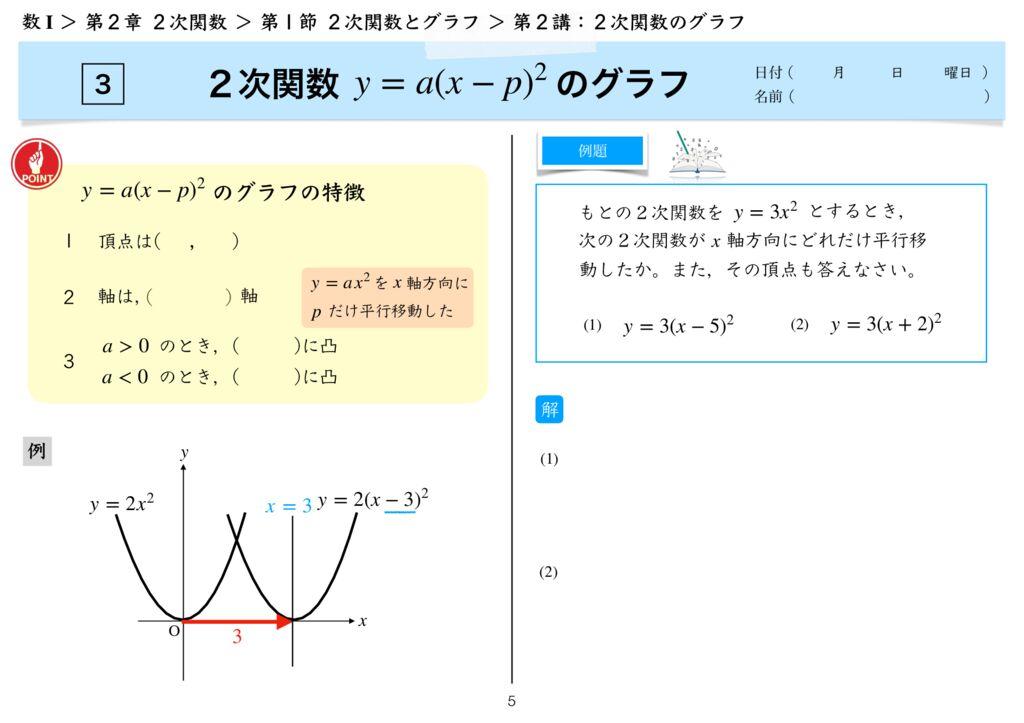 高数I 2−1 第2講m-5のサムネイル