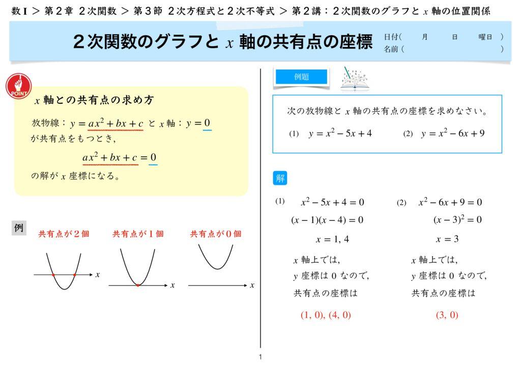 高数I 2−3 第2講-1-9のサムネイル