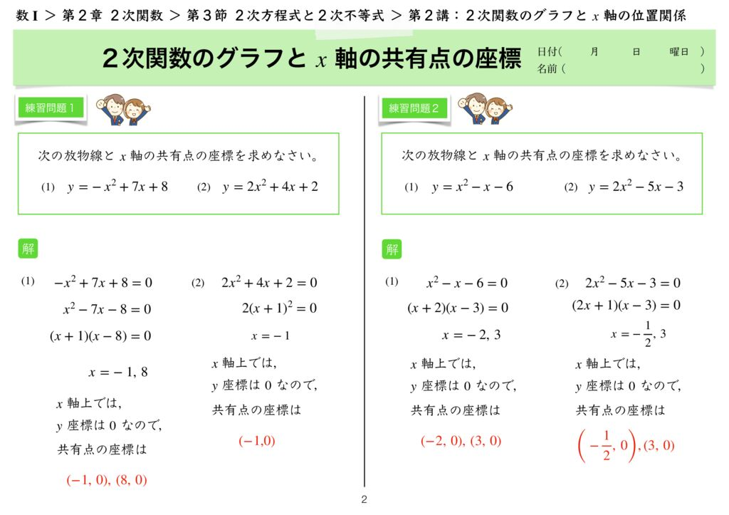 高数I 2−3 第2講-2のサムネイル
