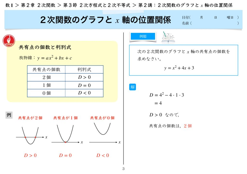 高数I 2−3 第2講-3のサムネイル
