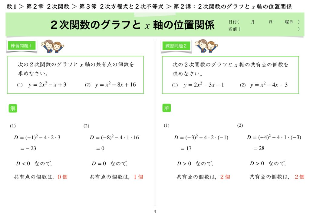 高数I 2−3 第2講-4のサムネイル