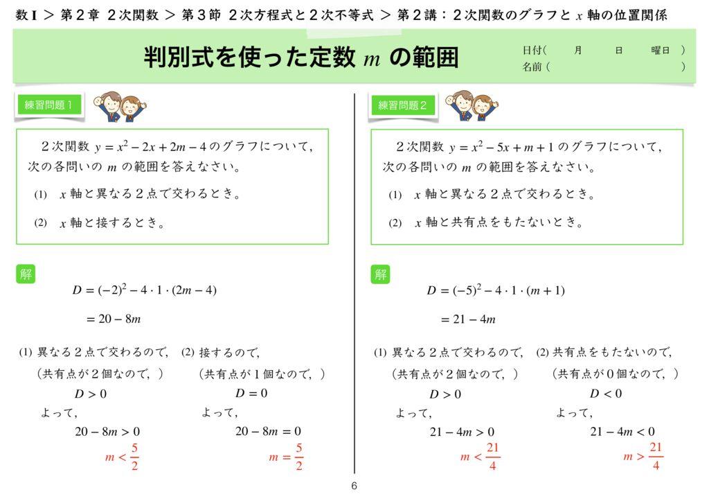 高数I 2−3 第2講-6のサムネイル