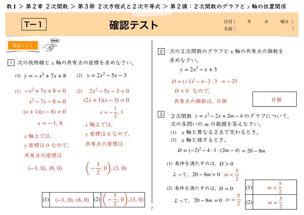 高数I 2−3 第2講-7のサムネイル