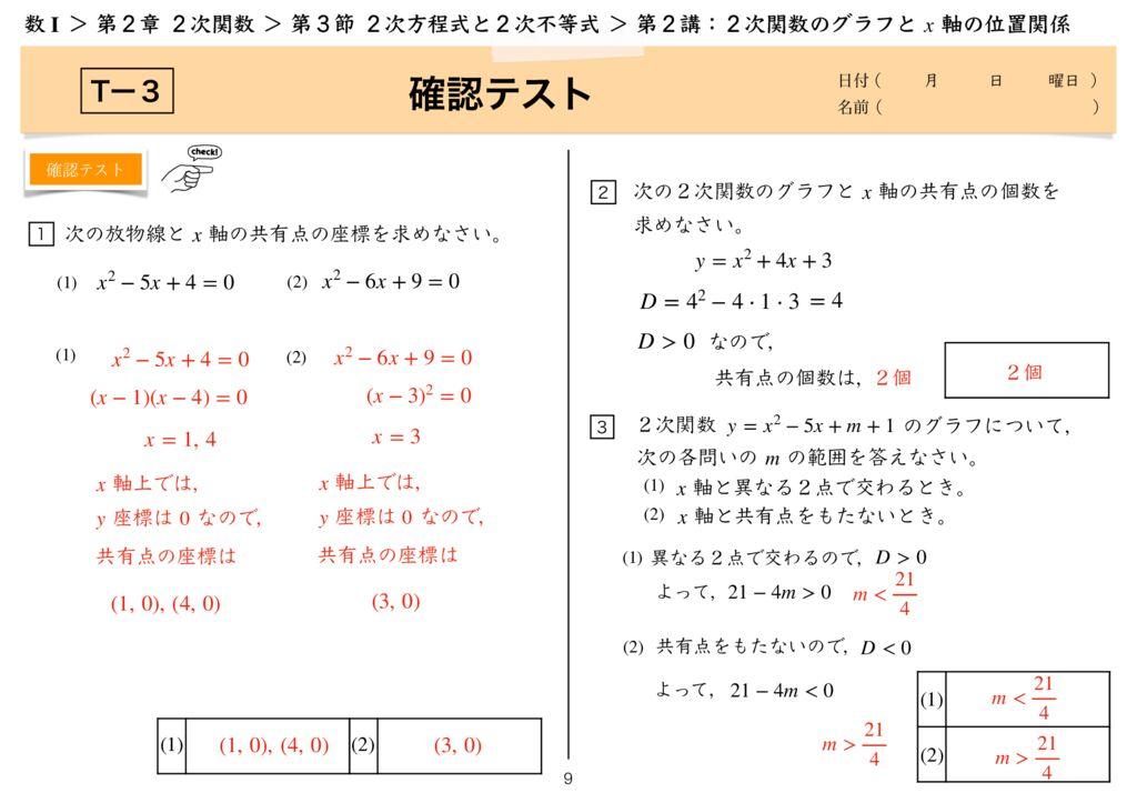 高数I 2−3 第2講-9のサムネイル
