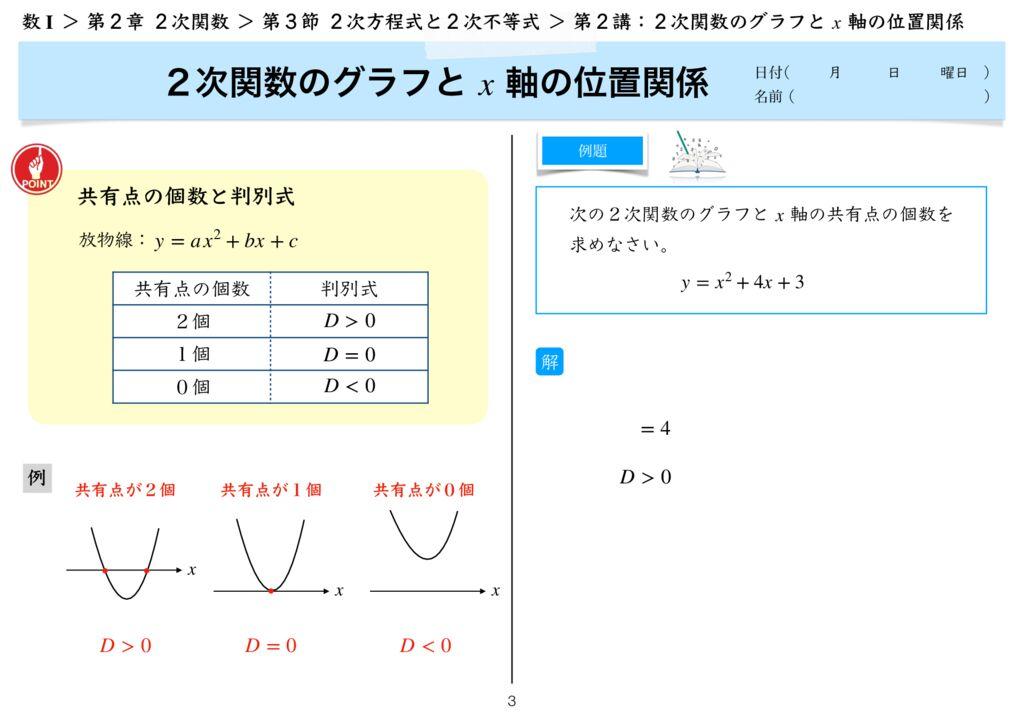 高数I 2−3 第2講m-3のサムネイル