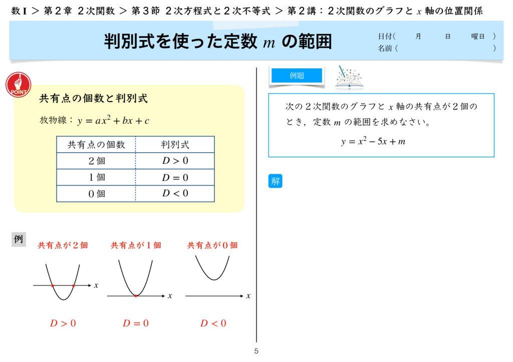 高数I 2−3 第2講m-5のサムネイル