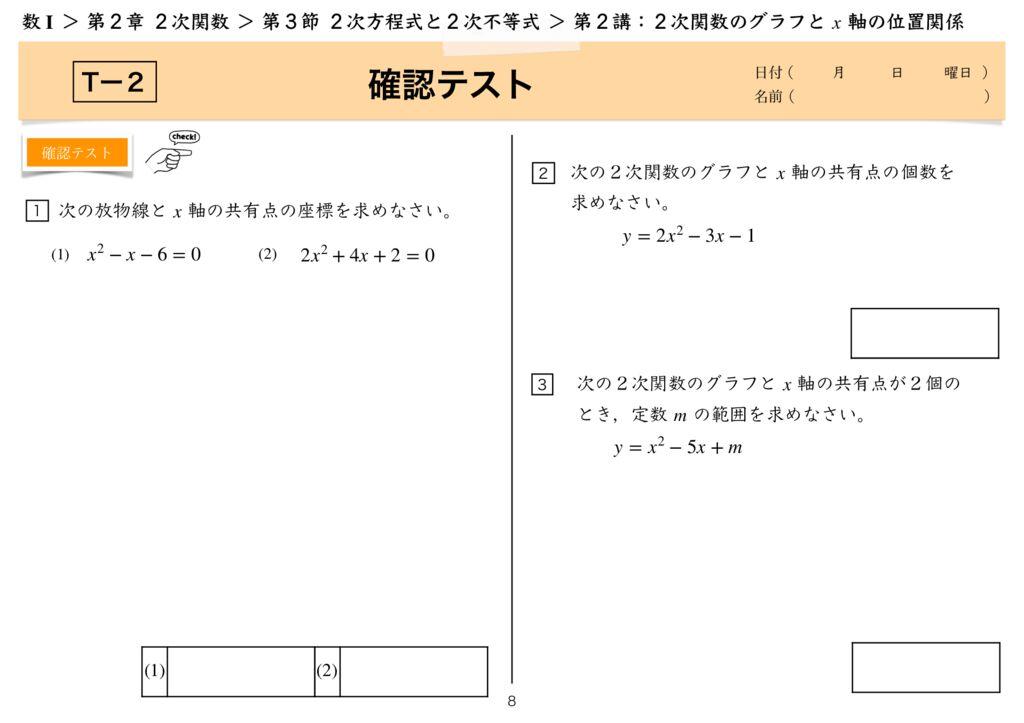 高数I 2−3 第2講m-8のサムネイル