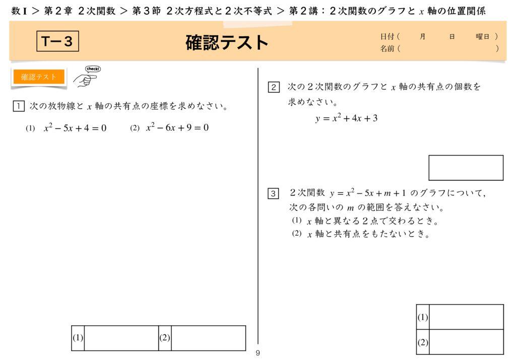 高数I 2−3 第2講m-9のサムネイル