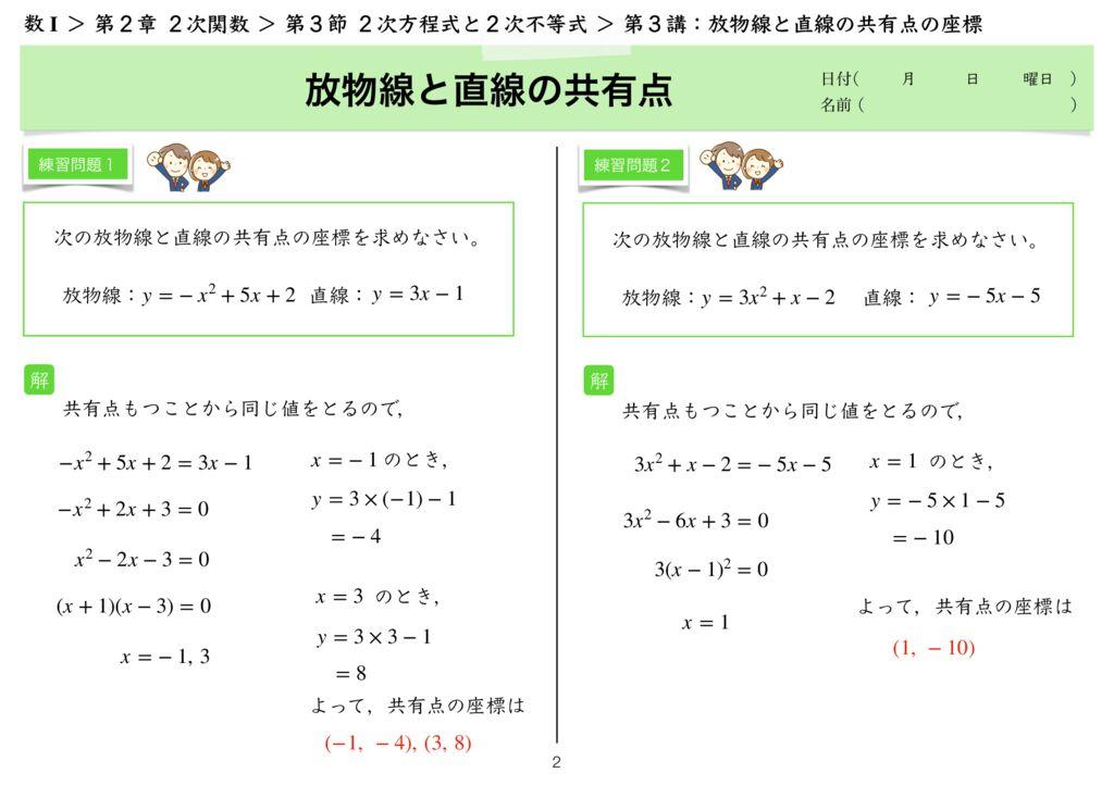 高数I 2−3 第3講-2のサムネイル