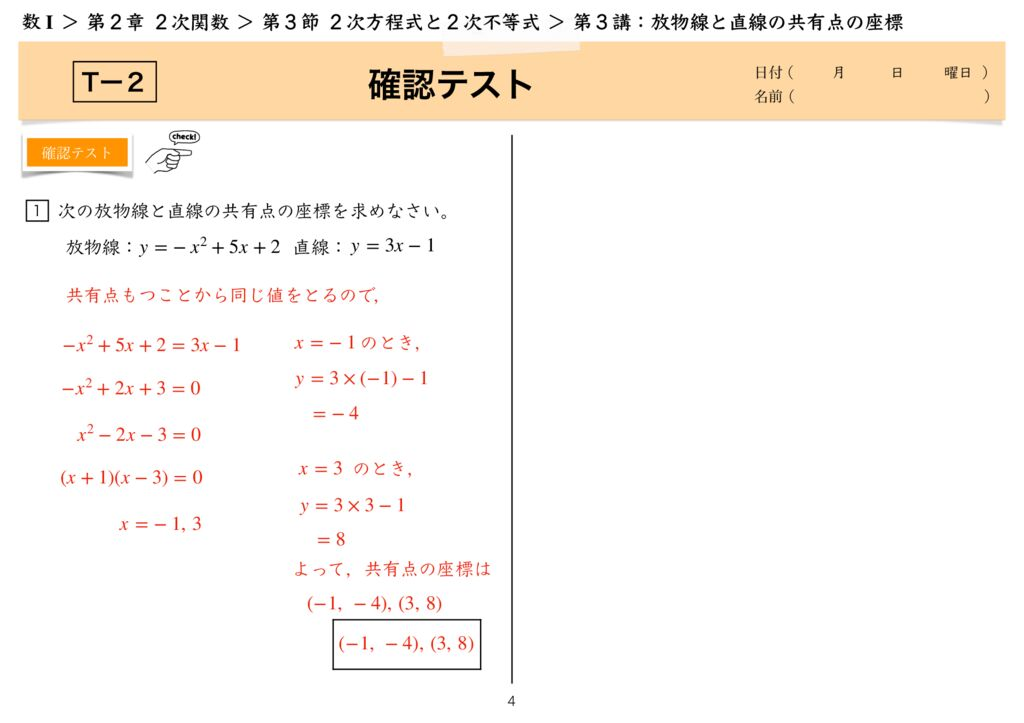 高数I 2−3 第3講-4のサムネイル