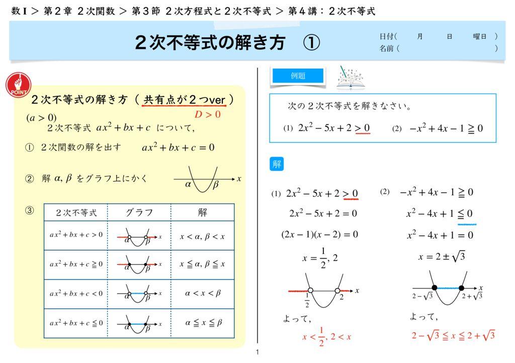 高数I 2−3 第4講-1-11のサムネイル