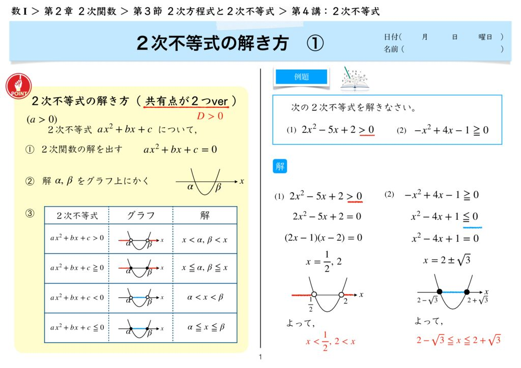 高数I 2−3 第4講-1のサムネイル