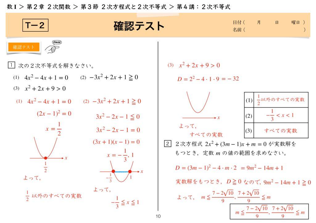 高数I 2−3 第4講-10のサムネイル