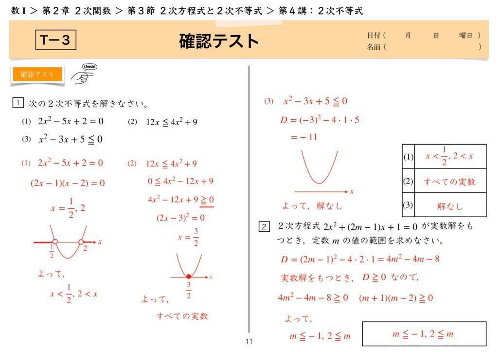 高数I 2−3 第4講-11のサムネイル
