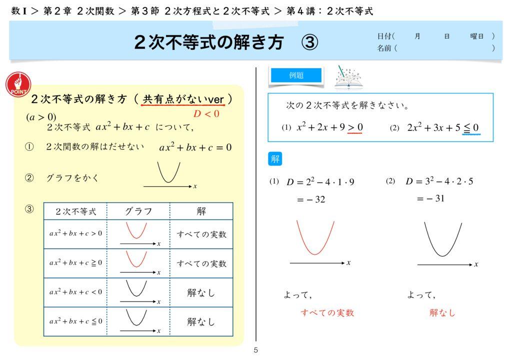 高数I 2−3 第4講-5のサムネイル