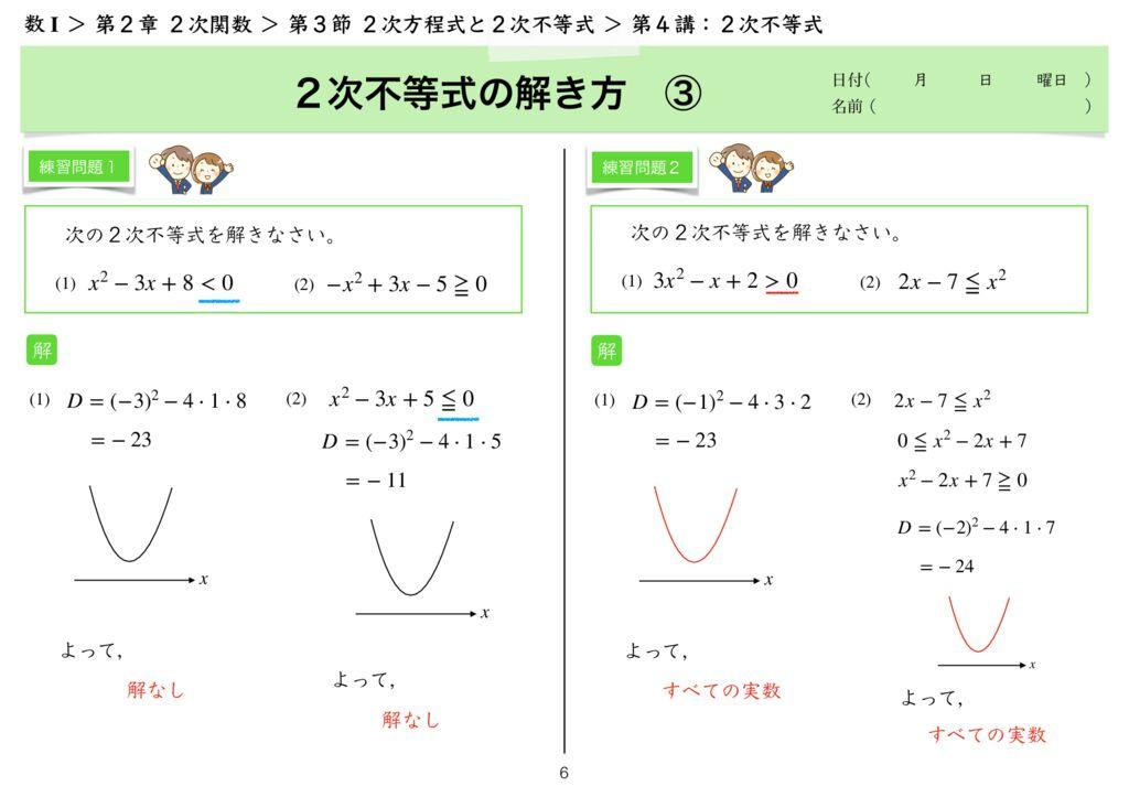 高数I 2−3 第4講-6のサムネイル