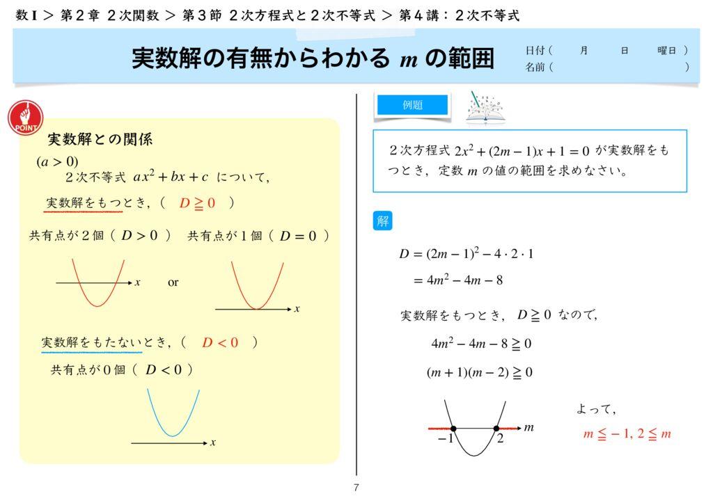 高数I 2−3 第4講-7のサムネイル