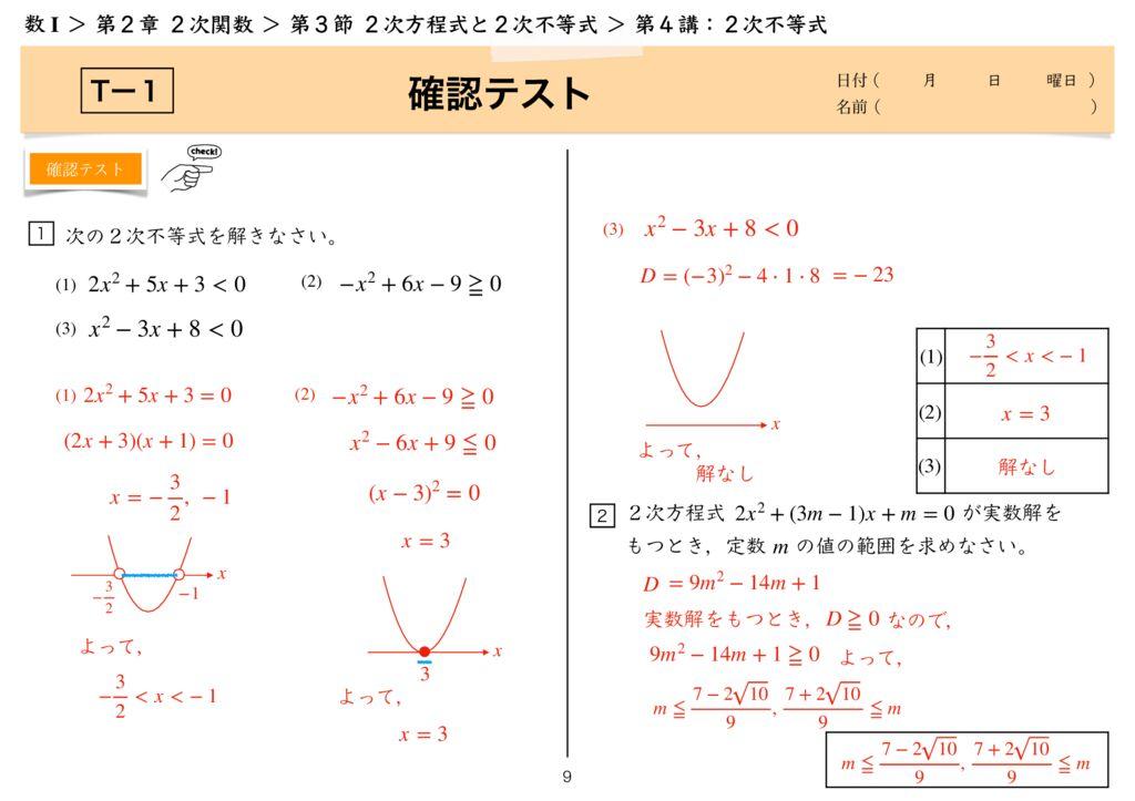 高数I 2−3 第4講-9のサムネイル