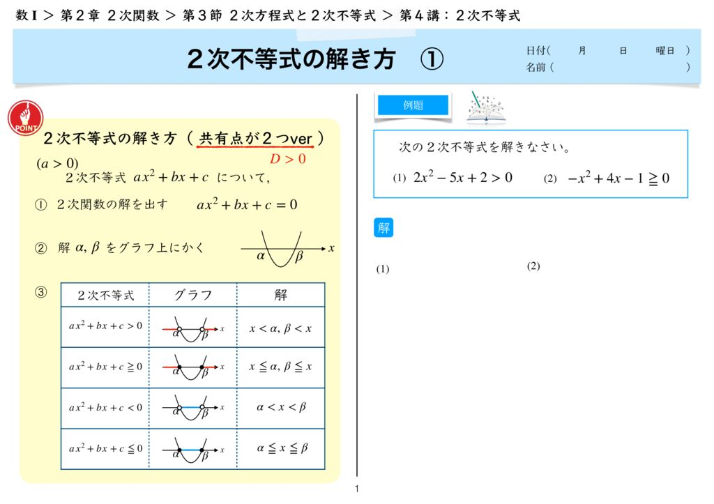 高数I 2−3 第4講m-1のサムネイル