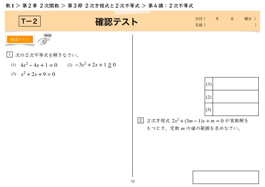 高数I 2−3 第4講m-10のサムネイル