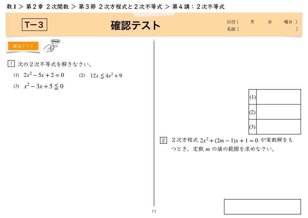 高数I 2−3 第4講m-11のサムネイル