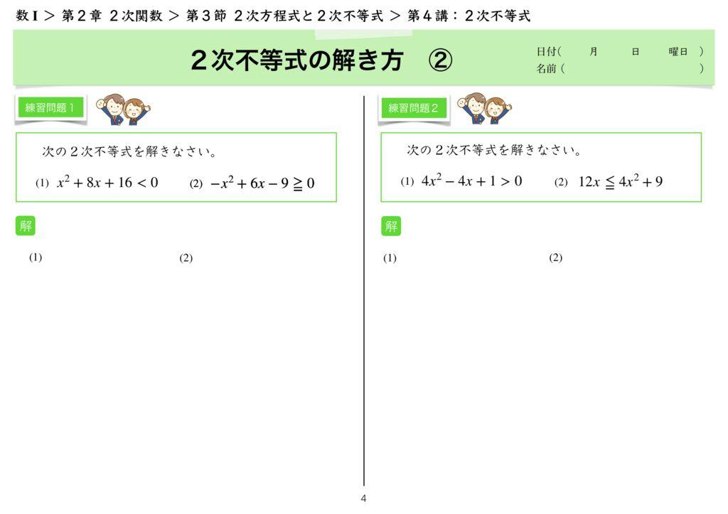 高数I 2−3 第4講m-4のサムネイル