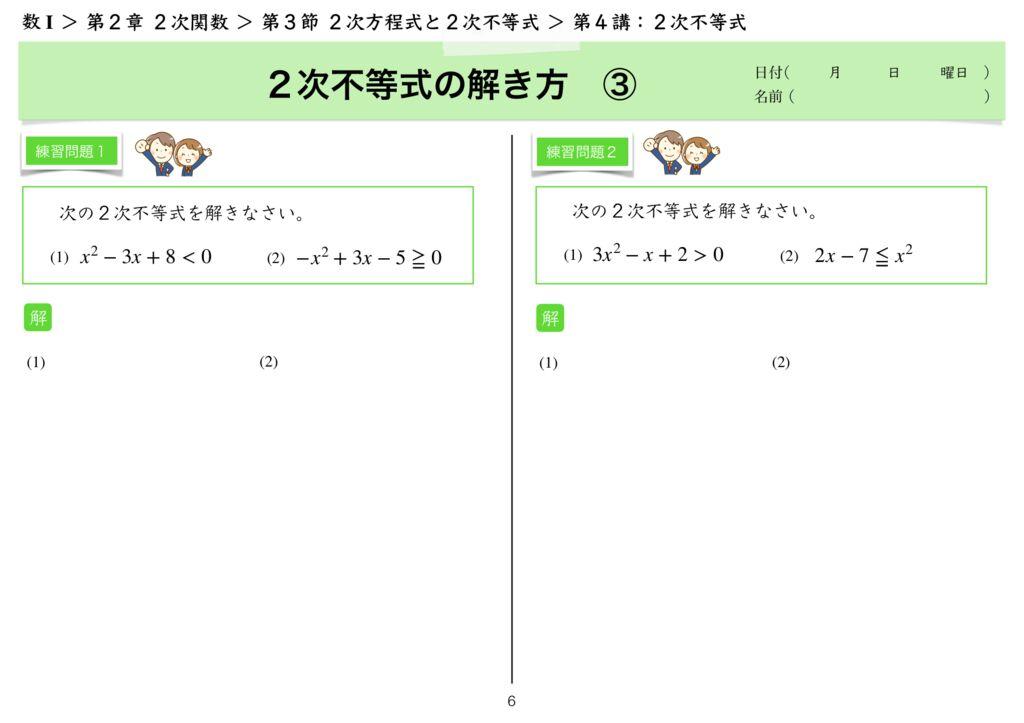 高数I 2−3 第4講m-6のサムネイル