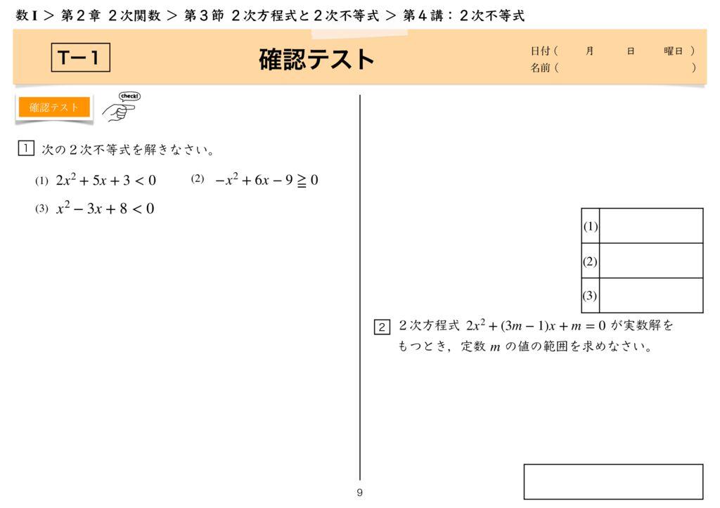高数I 2−3 第4講m-9のサムネイル