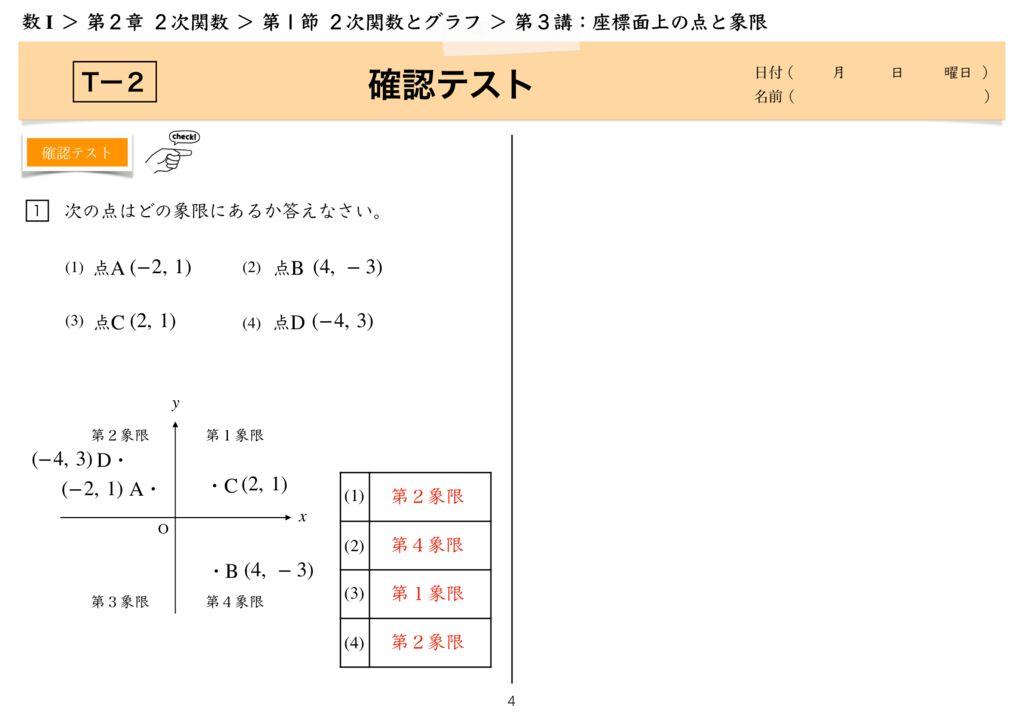 高数I 2-1 第3講k-4のサムネイル