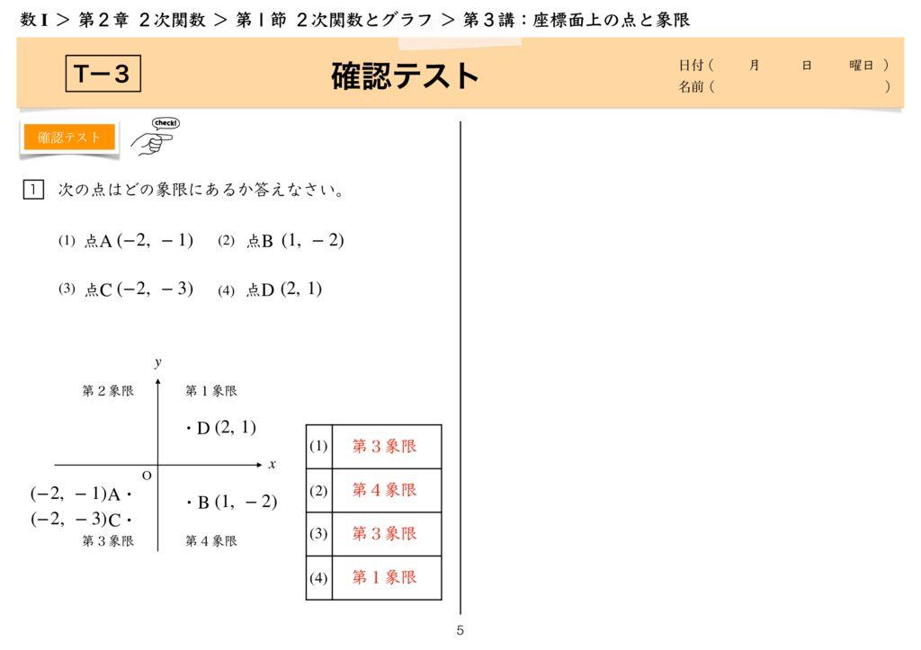 高数I 2-1 第3講k-5のサムネイル