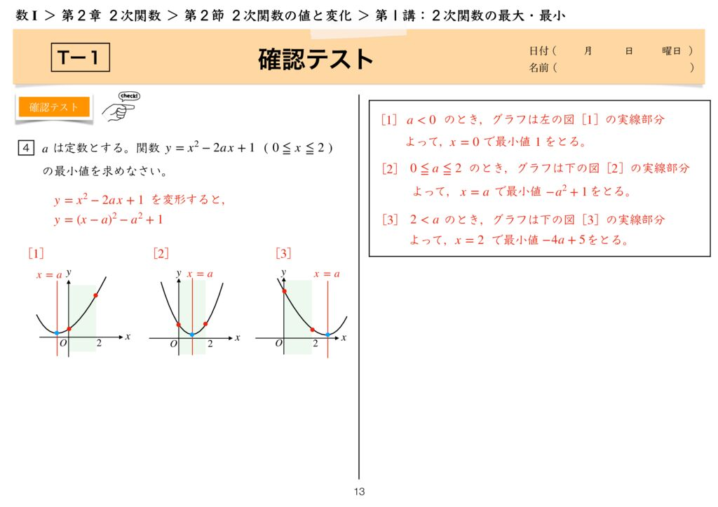 高数I 2-2 第1講k-13のサムネイル