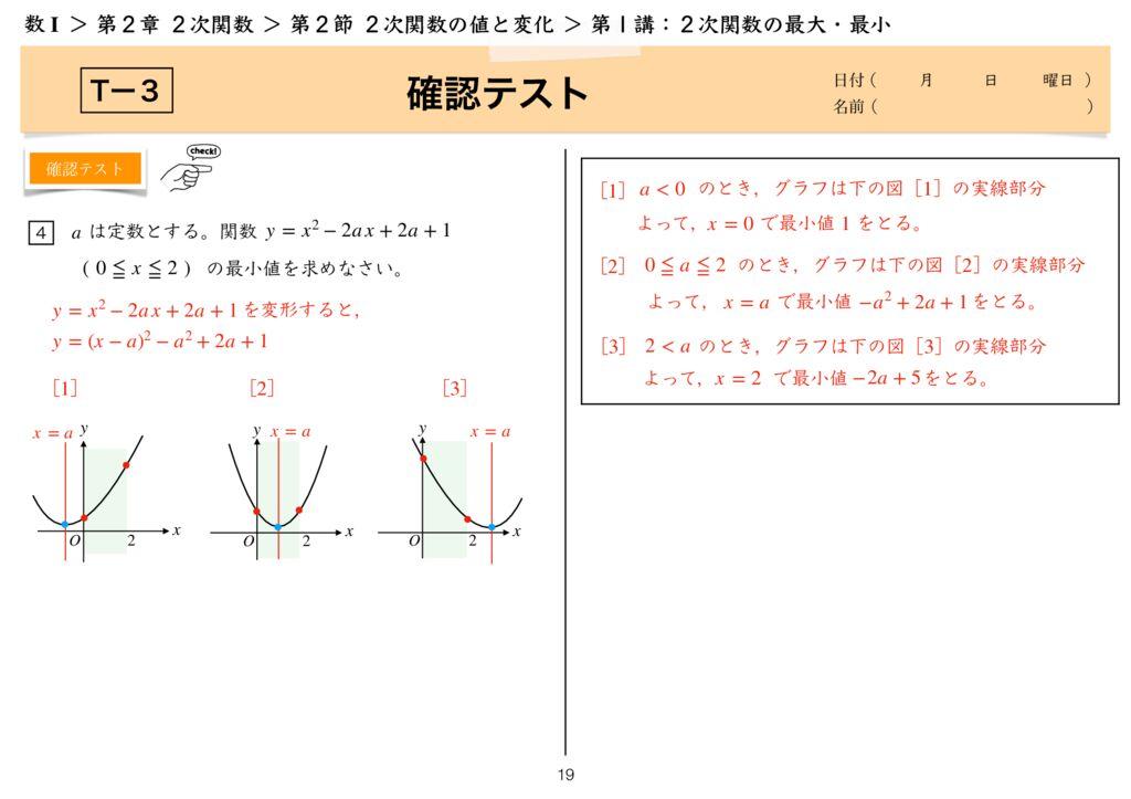 高数I 2-2 第1講k-19のサムネイル