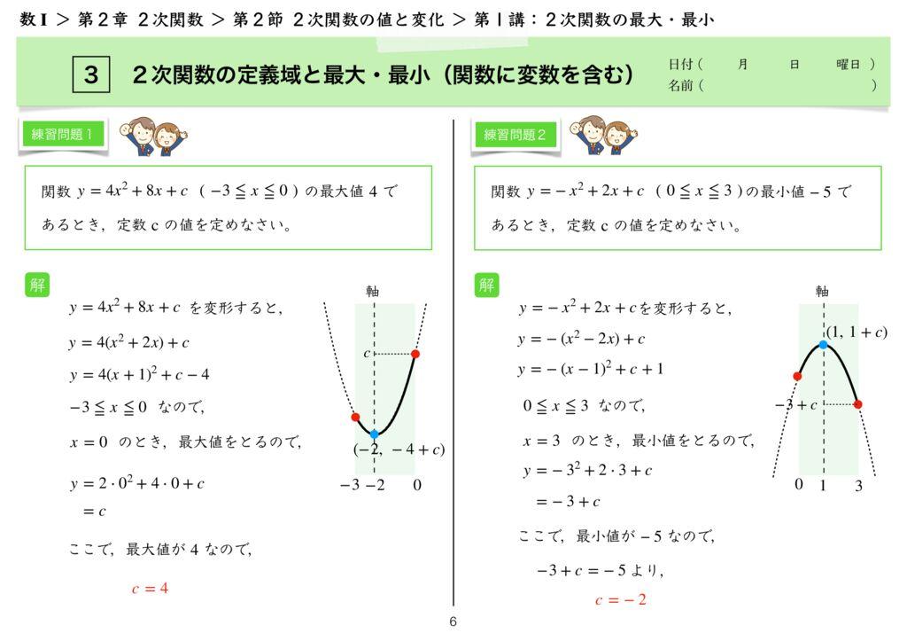 高数I 2-2 第1講k-6のサムネイル
