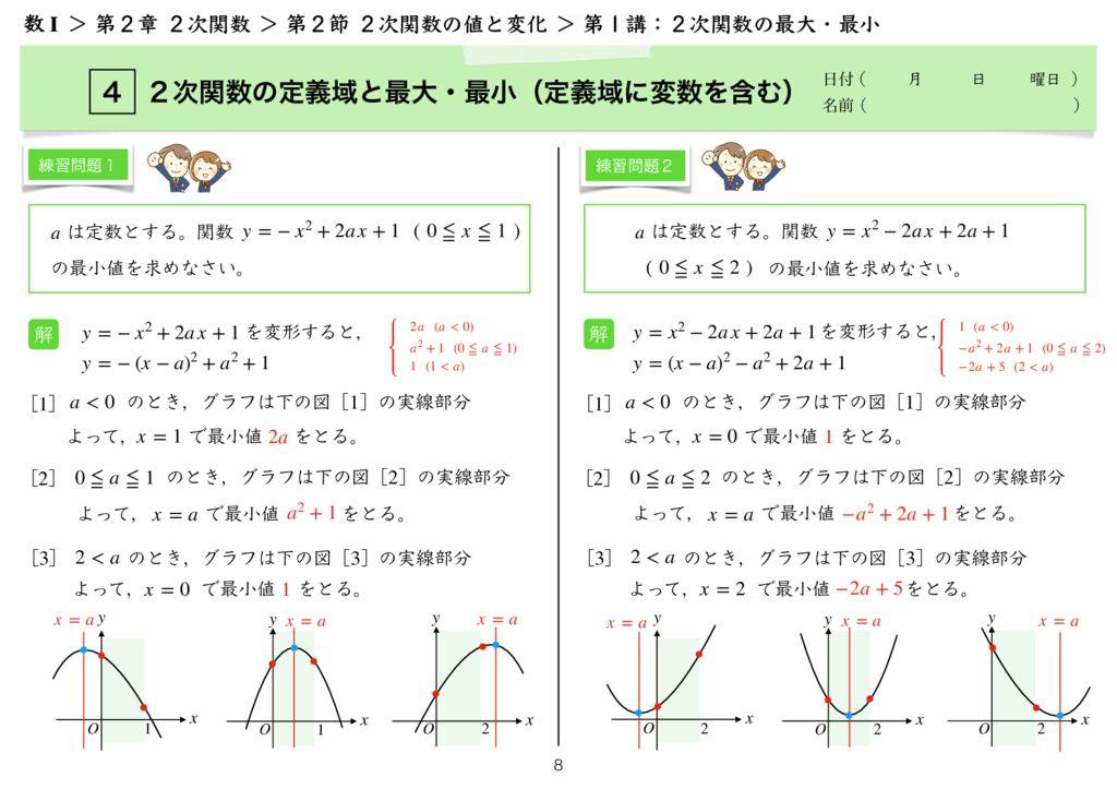 高数I 2-2 第1講k-8のサムネイル