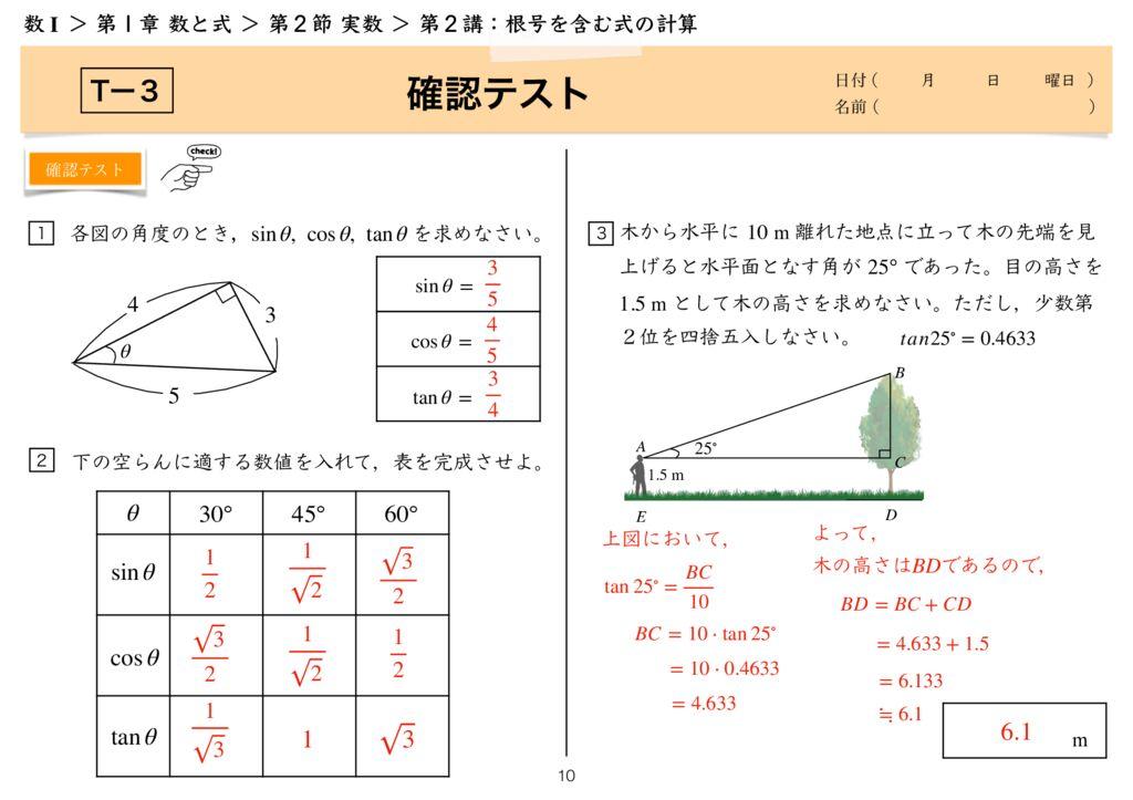 高数I 3-1 第1講k-10のサムネイル
