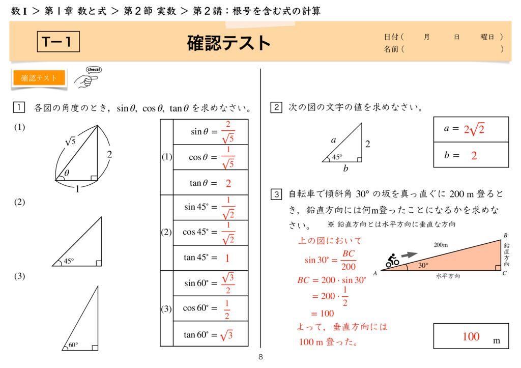 高数I 3-1 第1講k-8のサムネイル