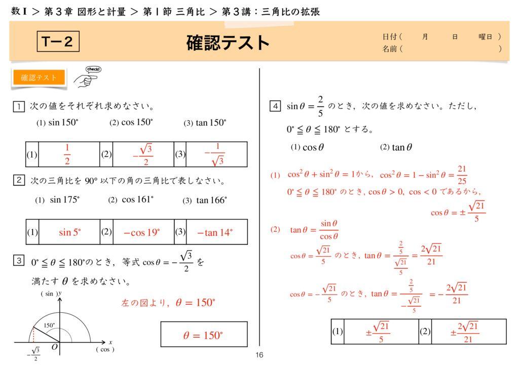 高数I 3-1 第3講k-16のサムネイル