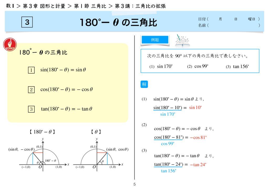 高数I 3-1 第3講k-5のサムネイル