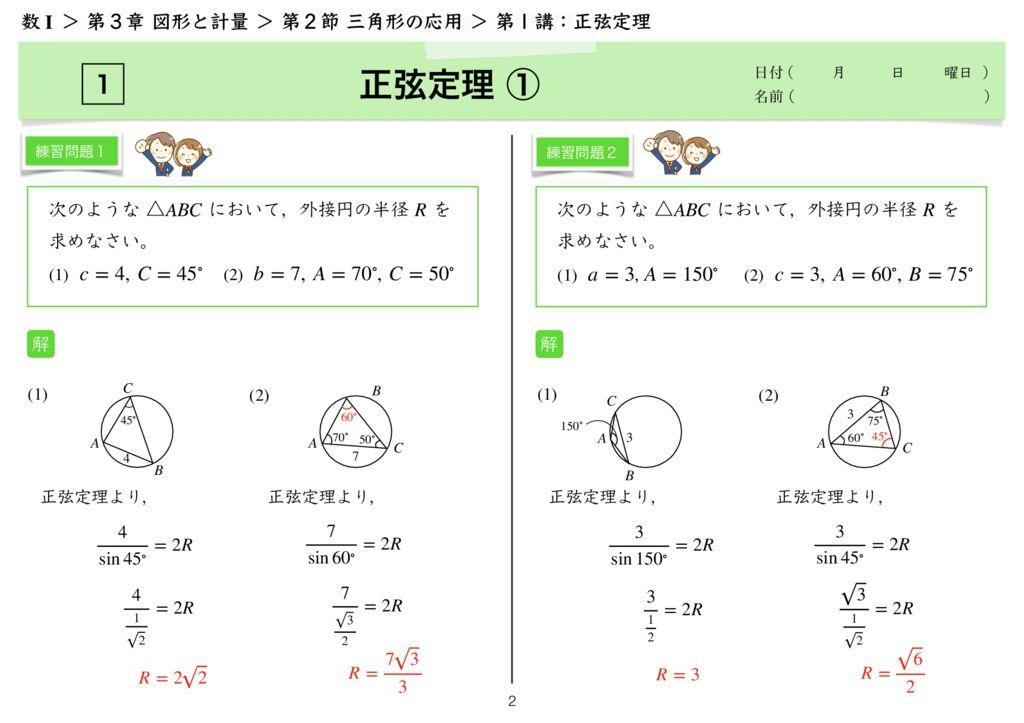 高数I 3-2 第1講k-2のサムネイル
