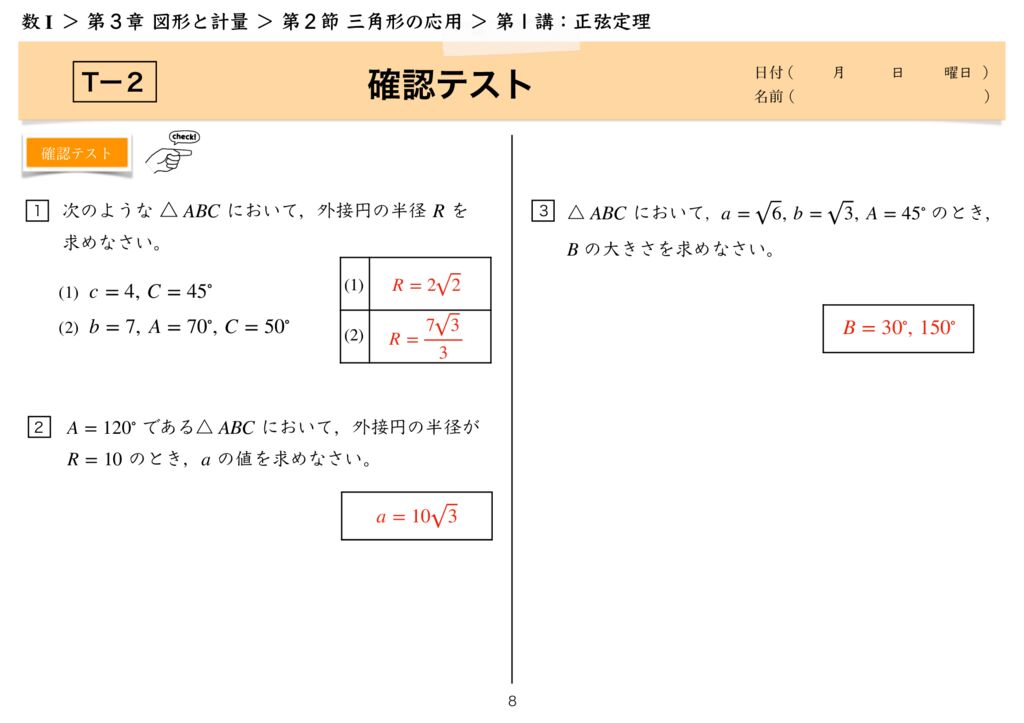 高数I 3-2 第1講k-8のサムネイル