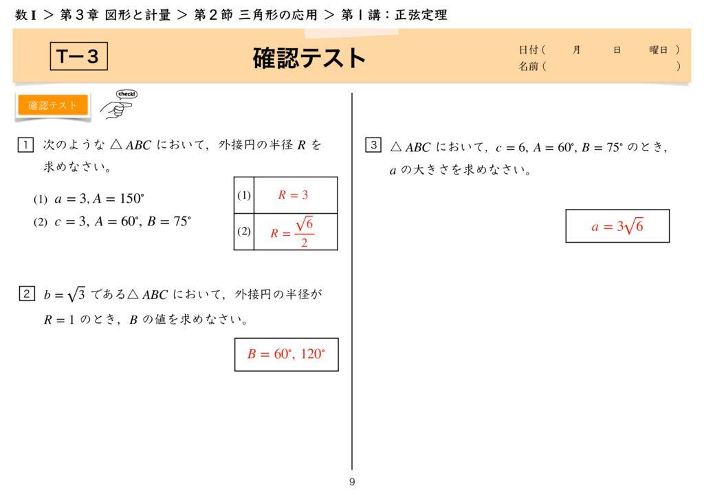 高数I 3-2 第1講k-9のサムネイル