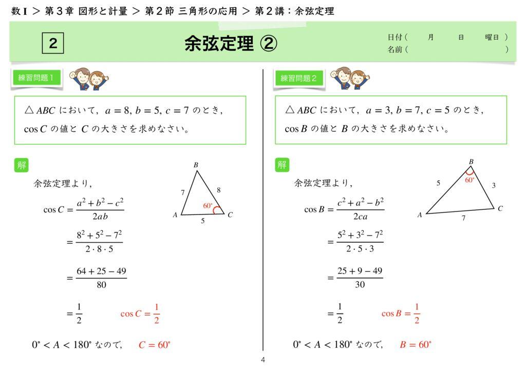 高数I 3-2 第2講k-4のサムネイル