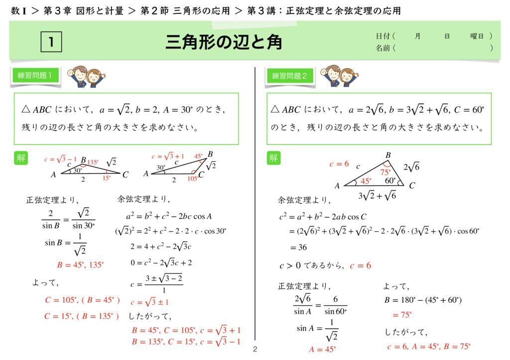高数I 3-2 第3講k-2のサムネイル