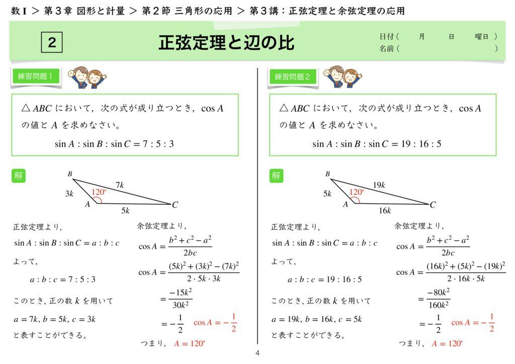 高数I 3-2 第3講k-4のサムネイル