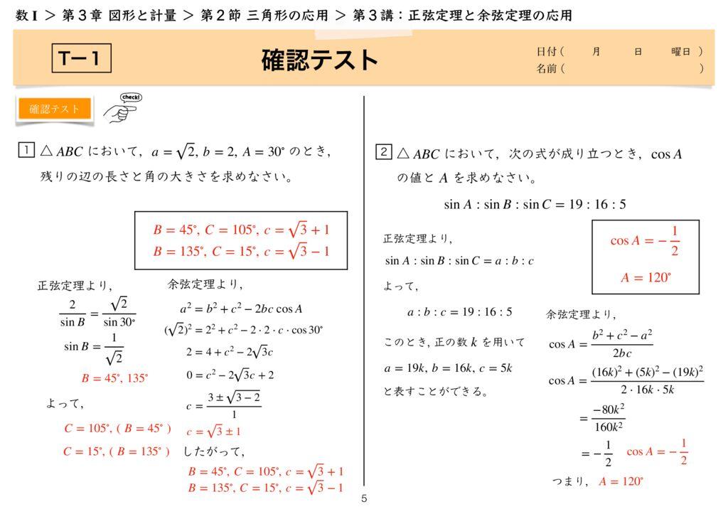 高数I 3-2 第3講k-5のサムネイル