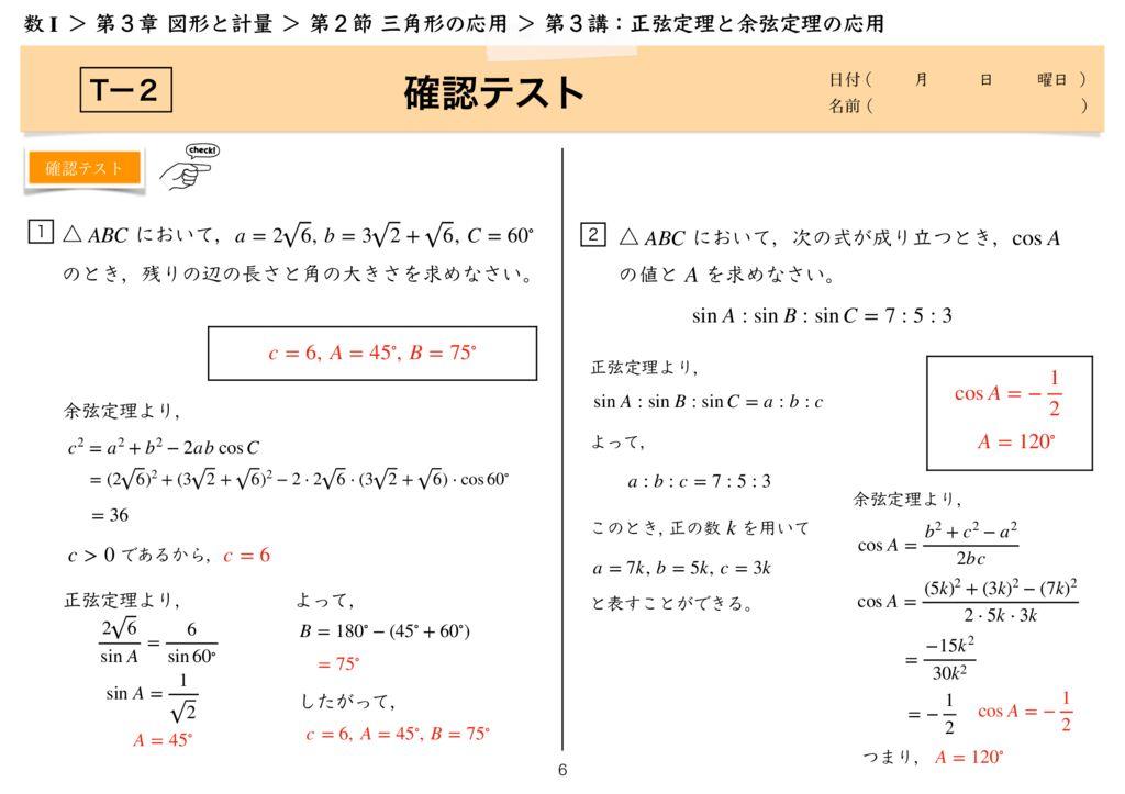 高数I 3-2 第3講k-6のサムネイル