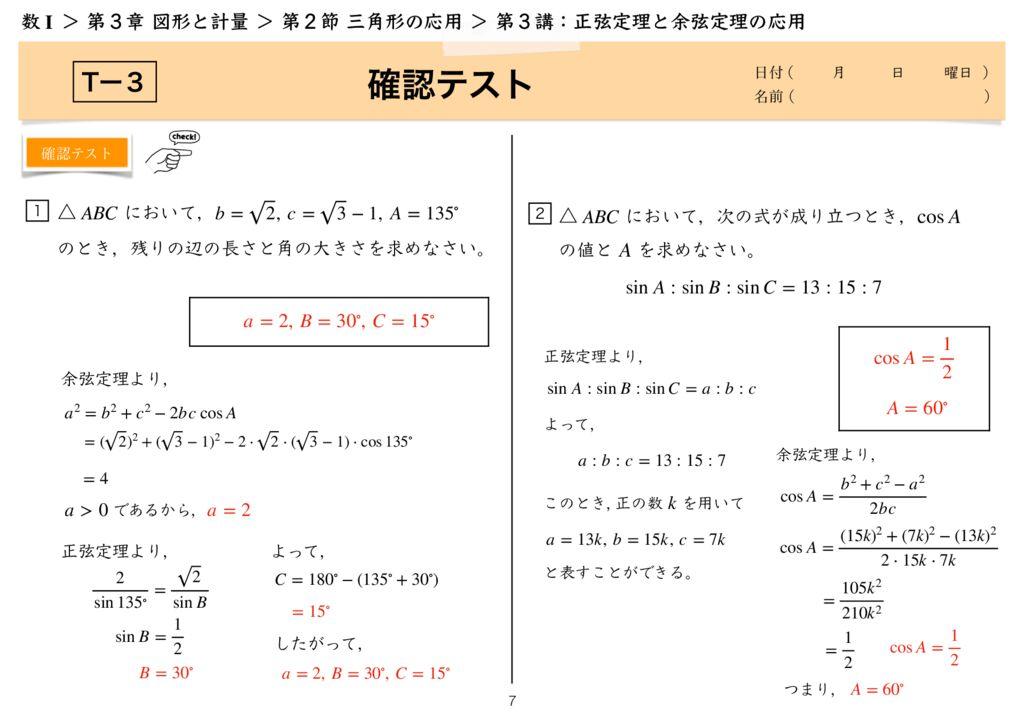 高数I 3-2 第3講k-7のサムネイル
