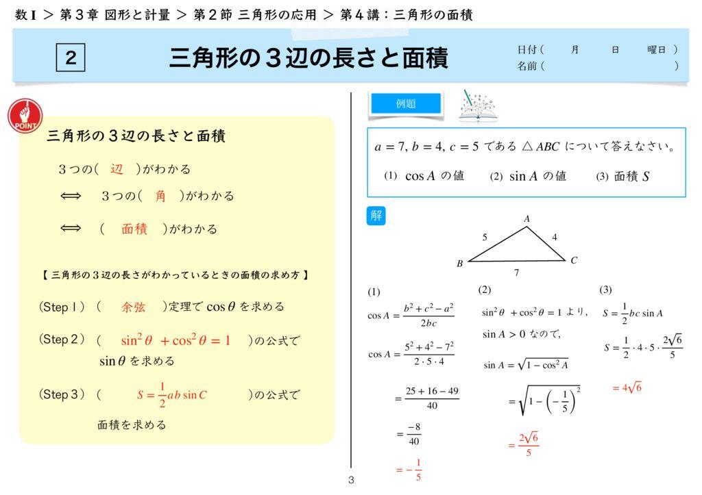 高数I 3-2 第4講k-3のサムネイル