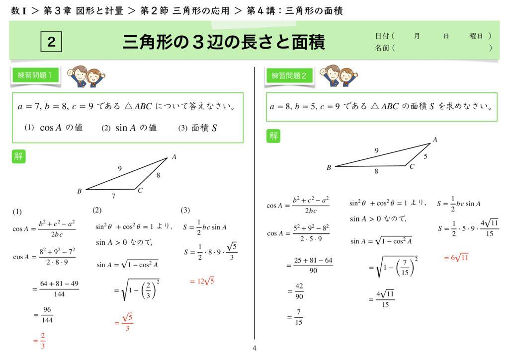 高数I 3-2 第4講k-4のサムネイル